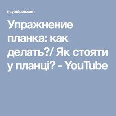 Упражнение планка: как делать?/ Як стояти у планці? - YouTube