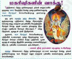 Hindu Rituals, Hindu Mantras, Radha Krishna Wallpaper, Radha Krishna Love, Indian Spirituality, Sai Baba Wallpapers, Tamil Language, Hindu Dharma, Cute Love Gif