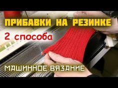 Прибавки на резинке. Вязание резинки. Уроки машинного вязания | машинное вязание | Постила