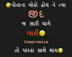 Hu etla mate j atli zid karu Hindi Quotes, Quotations, Qoutes, People Quotes, True Quotes, Best Friend Quotes, Best Quotes, Gujarati Jokes, Cute Love Wallpapers