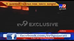 Vadodara: Fire broke out in residential building in Raopura, no casualty reported. The fire has been brought under control now and no casualties have been reported.  Subscribe to Tv9 Gujarati https://www.youtube.com/tv9gujarati Like us on Facebook at https://www.facebook.com/tv9gujarati Follow us on Twitter at https://twitter.com/Tv9Gujarati Follow us on Dailymotion at http://www.dailymotion.com/GujaratTV9 Circle us on Google+ : https://plus.google.com/+tv9gujarat