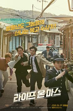 Jung Kyung Ho Time-travels to the for OCN Drama Remake of Life on Mars Drama Film, Drama Series, Park Sung Woong, Kdrama, Taiwan, Mars Pictures, Chines Drama, Park Bo Young, Korean Drama Movies