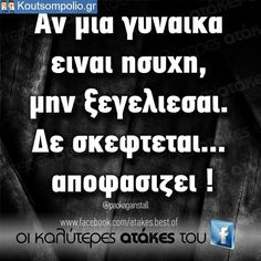 Greek Phrases, Greek Quotes, Its A Wonderful Life, True Words, Deep Thoughts, Woman Quotes, Book Quotes, Motto, Cool Words