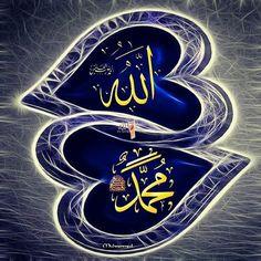 Islamic Wallpaper Hd, Allah Wallpaper, Allah Islam, Islam Quran, Good Morning Flowers, Good Morning Images, Beautiful Gif, Beautiful Birds, Jumma Mubarak Images
