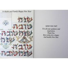 jewish new year wishes quotes