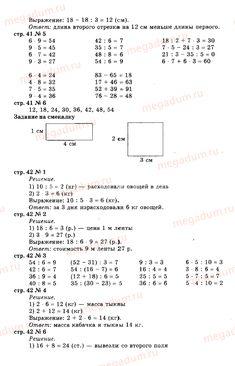 Ответы на странице 27 - Математика 3 класс Моро