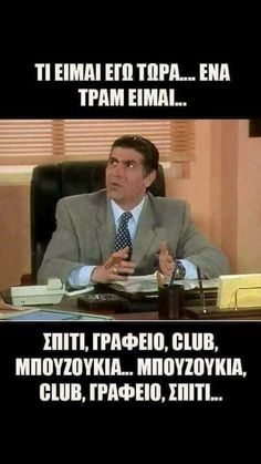 Funny Greek Quotes, Enjoy Your Life, Tv Quotes, Positive Vibes, Good Times, Funny Jokes, Positivity, Lol, Entertaining