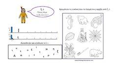 Φύλλα εργασίας για το γράμμα Ι,ι - Kindergarten Stories Kindergarten, Bullet Journal, Letters, Map, Words, Blog, Location Map, Kindergartens, Letter