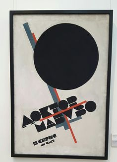 Doktor Mabuso. Tretjakov Gallery