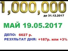"""МИЛЛИОН ЗА 7 МЕСЯЦЕВ"" день 2."