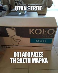 Όταν ξέρεις οτί αγόρασες τη σωστή μάρκα #αστειεςατακες #αστειεςεικονες Dankest Memes, Funny Memes, Hilarious, Jokes, Bright Side Of Life, Greek Quotes, Funny Photos, Picture Video, Growing Up