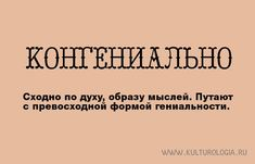 Sad Words, True Words, Cool Words, Intelligent Words, Smart Humor, Aesthetic Words, Russian Language, Jokes Quotes, The More You Know