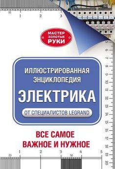 """Cover of """"Электрика. Иллюстрированная энциклопедия"""""""