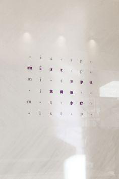 Yanling Jianye The Mist Hot Spring Hotel (Zhengzhou, China) – artless Inc. Graphic Design Layouts, Graphic Design Posters, Layout Design, Design Design, Interior Design, Wayfinding Signage, Signage Design, Typography Design, Environmental Graphic Design