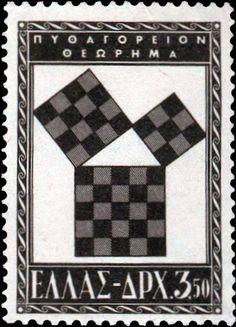 Γραμματόσημο-Πυθαγόρειο Θεώρημα.
