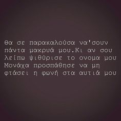 Shared by ✬♛molitsa♛✬. Find images and videos about quotes, greek quotes and greek on We Heart It - the app to get lost in what you love. Greek Words, Greek Quotes, True Stories, Find Image, We Heart It, Best Quotes, Texts, Rap, Lyrics