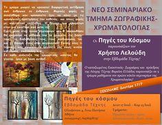 Πηγές του κόσμου art & craft: Εβδομάδα Τέχνης 17/7 - 23/7