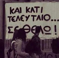 Find images and videos about greek quotes, greek and GREEK WALL on We Heart It - the app to get lost in what you love. Saving Quotes, Greek Words, Greek Quotes, Love You, My Love, English Quotes, My Memory, Story Of My Life, True Stories