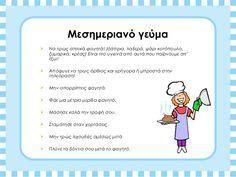 παρουσιαση μεσογειακης διατροφη 2011 Diet Diary, Nutrition, Teaching, Education, Health, Kids, Food, Baby, Toddlers