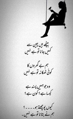 Poetry Quotes In Urdu, Best Urdu Poetry Images, Love Poetry Urdu, Urdu Quotes, Iqbal Poetry, Sufi Poetry, Poetry Feelings, Quotes From Novels, Fantasy Photography