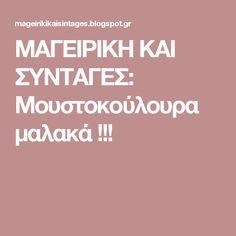 ΜΑΓΕΙΡΙΚΗ ΚΑΙ ΣΥΝΤΑΓΕΣ: Μουστοκούλουρα μαλακά !!!
