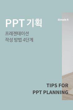 PPT planning: How to make a presentation Make A Presentation, Presentation Templates, Ppt Design, Layout Design, Korean Alphabet, Ppr, Ppt Template, Book Layout, Public Speaking