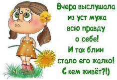 Жалко мужа ! Girly Quotes, Wise Quotes, Funny Quotes, Inspirational Quotes, Motivational, Russian Humor, Health Plus, Great Philosophers, Funny Phrases