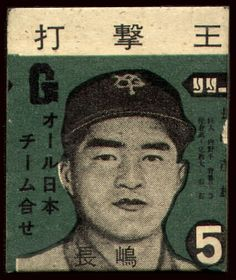 Japanese Baseball Cards 1953-64