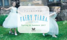 Adelaide and Riley for Wacoal Fairy Tiara Spring Summer 2017 ファーストブラは、フェアリーティアラ