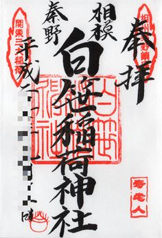⑩キツネさんの萌えキャラ絵馬?!白笹稲荷神社(神奈川県秦野市) Asia, Japan, Character, Image, Japanese, Lettering