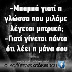 Funny Phrases, Funny Quotes, Funny Memes, Jokes, Lol, Greek, Funny Taglines, Husky Jokes, Funny Qoutes