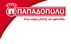 ΚΟΝΤΑ ΣΑΣ: ΠΡΟΣΛΗΨΕΙΣ στην εταιρία τροφίμων «ΠΑΠΑΔΟΠΟΥΛΟΥ»