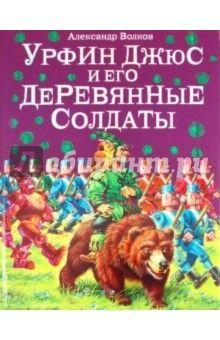 Александр Волков - Урфин Джюс и его деревянные солдаты обложка книги