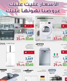 مجلة عروض اكسترا السعودية من الاثنين 1/1/2018 حتى يوم 17/1/2018 - https://www.3orod.today/saudi-arabia-offers/extra-ksa-offers/extra-ksa-offers-until-17-1-2018.html