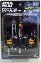 タカラトミー サウンドビークル Xウイングファイター ポーダメロン機