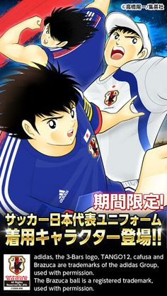 iTunes の App Store で配信中の iPhone、iPod touch、iPad 用 キャプテン翼 ~つくろうドリームチーム~ Captain Tsubasa, Game App, Dream Team, Ipod Touch, Itunes, Geek, Cartoon, Friends, Soccer