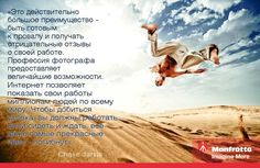 #Russian_Photo #quote #aphorisms #nature #landscape #manfrotto  #extreme #sports http://www.facebook.com/ManfrottoRussia