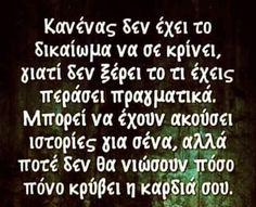 Me Quotes, Qoutes, My Philosophy, Greek Quotes, Revenge, The Dreamers, Lyrics, Poetry, Wisdom