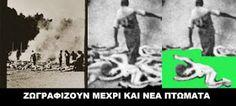 ΕΛΛΑΝΙΑ ΠΥΛΗ: Ψεύτικες φωτογραφίες θυμάτων του ολοκαυτώματος. Το μεγαλύτερο HOAX της ιστορίας! (Εικόνες - Βίντεο) Pandora