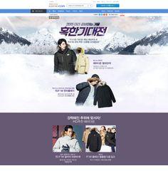 [롯데백화점] 2015 미리준비하는 겨울- 혹한기대전 Designed by 황소현