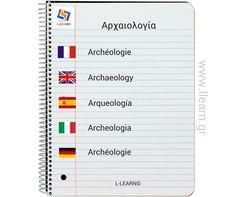 Αρχαιολογία.  #Greek #european #languages #French #English #Spanish #Italian #German #Portuguese #Ελληνικά #ευρωπαϊκές #γλώσσες #Γαλλικά #Αγγλικά #Ισπανικά #Ιταλικά #Γερμανικά #Πορτογαλικά #LLEARN