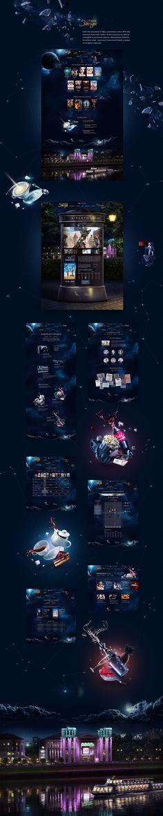 Кинотеатр Звезда, Сайт ©  Павел Дергачев, Александр Растегаев
