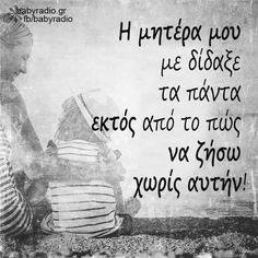 Life Journey Quotes, Life Quotes, Favorite Quotes, Best Quotes, Reality Of Life, Life Motto, Greek Words, Advice Quotes, Special Quotes