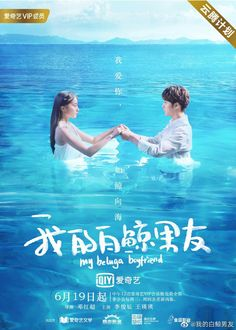 My Beluga Boyfriend chinese drama Suspense, Romance, Drama, Fantasy Drama Tv Shows, Drama Tv Series, Drama Film, Series Movies, Korean Drama Romance, Korean Drama List, Korean Drama Movies, Popular Korean Drama, Gu Family Books