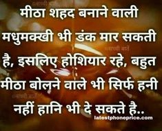 Buddha Quotes Life, Life Truth Quotes, Good Life Quotes, Remember Quotes, Romantic Images With Quotes, Hindi Quotes Images, Funny Good Morning Messages, Morning Quotes For Friends, Good Night Hindi Quotes