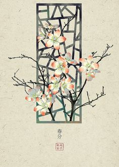 Background Drawing, Typography Poster Design, China Art, Environmental Art, Chinese Painting, Traditional Art, Unique Art, Flower Art, Beautiful Paintings
