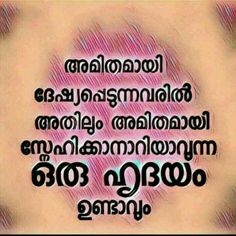 Crazy Feeling, Malayalam Quotes, Quote Life, My Crazy, Life Is Beautiful, Favorite Quotes, Breathe, Qoutes, Tattoo Quotes