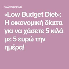 «Low Budget Diet»: Η οικονομική δίαιτα για να χάσετε 5 κιλά με 5 ευρώ την ημέρα! Healthy Tips, Cooking Time, Diy Beauty, Budgeting, Fitness, Diets, Goals, Fitness Foods, Excercise
