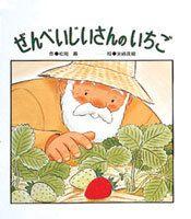 ぜんべいじいさんのいちご 作: 松岡 節 絵: 末崎 茂樹