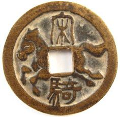 Old Chinese horse coin